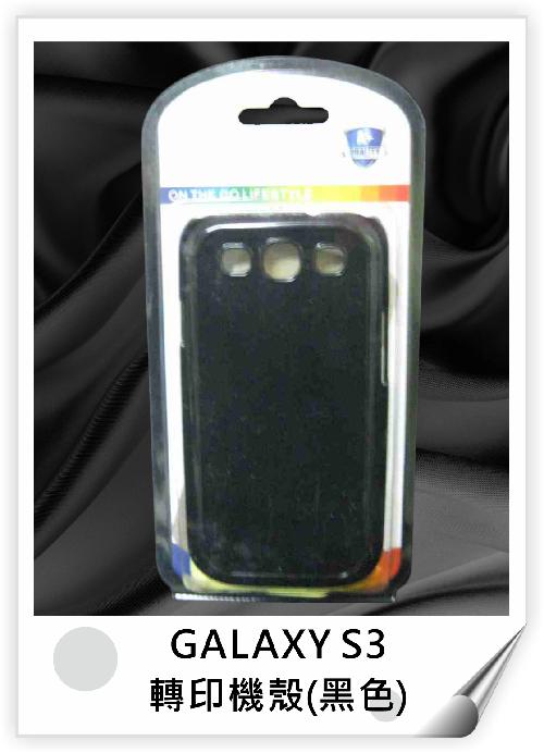 GALAXY S3 轉印機殼